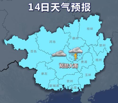 桂西北及桂南降雨明显 14日雨势减弱