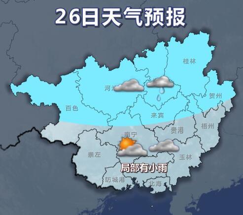 今晚起桂北转小雨  6日全区降温