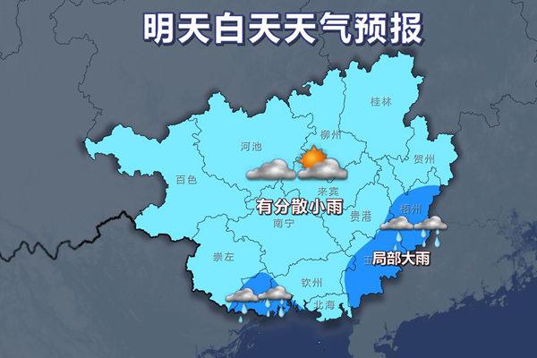 今晚广西仍有明显降雨 明起降雨减弱