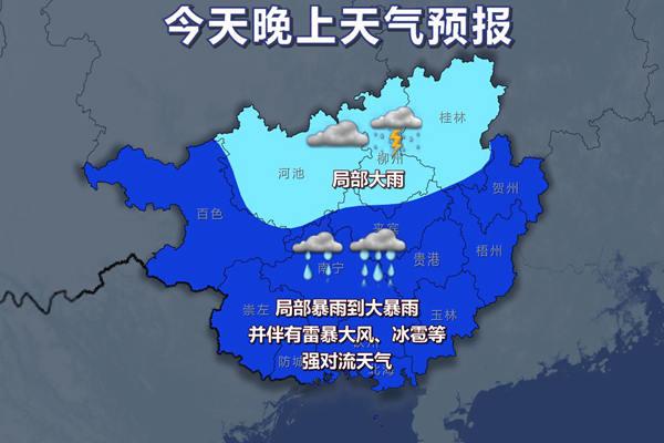 广西今晚仍有较强降雨 明后天雨势减弱