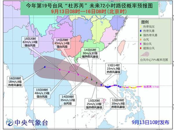 台风影响北部湾风力大
