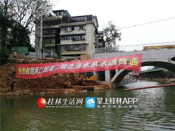 两江四湖二期工程贯通