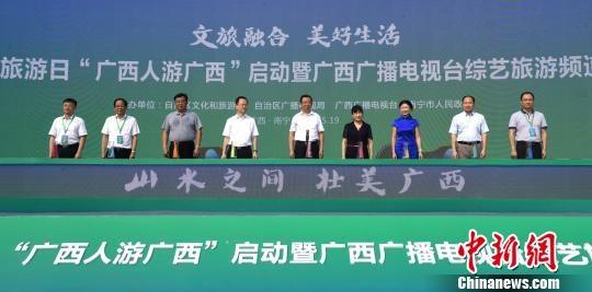 """中国旅游日""""广西人游广西""""活动启动推进""""诗和远方""""融合"""