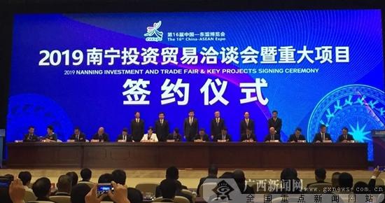 总投资732亿元 南宁市在第16届东博会期间签约成果丰硕