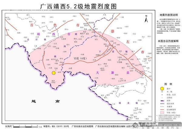 《广西靖西5.2级地震烈度图》正式向社会公布