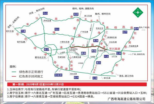 十一高速免费通行有变 南宁前往这些方向需绕行