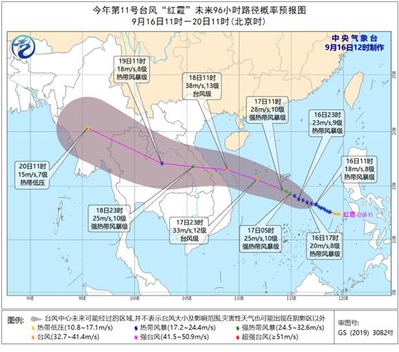 """今年第11号台风""""红霞""""已生成"""