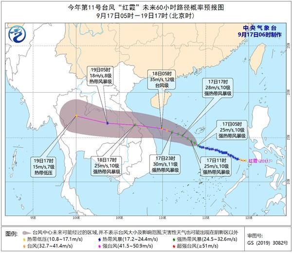 """台风""""红霞""""动态及未来两天天气预报"""