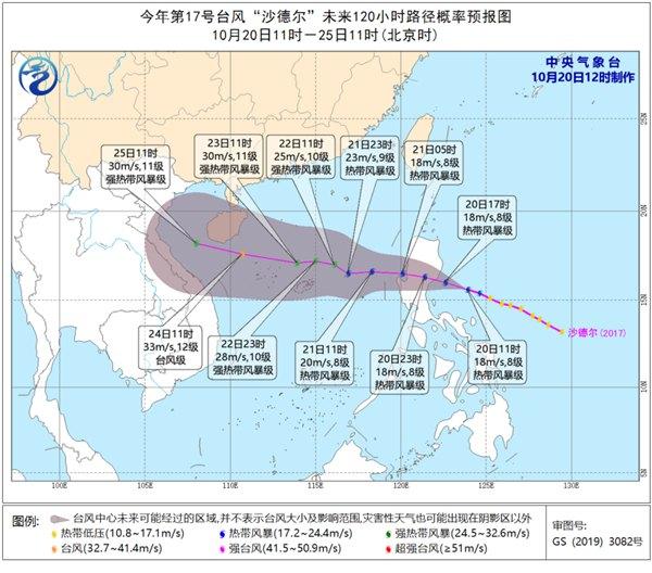 """今年第17号台风""""沙德尔""""已生成"""
