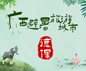2020年广西避暑旅游城市(小镇、景区)——德保