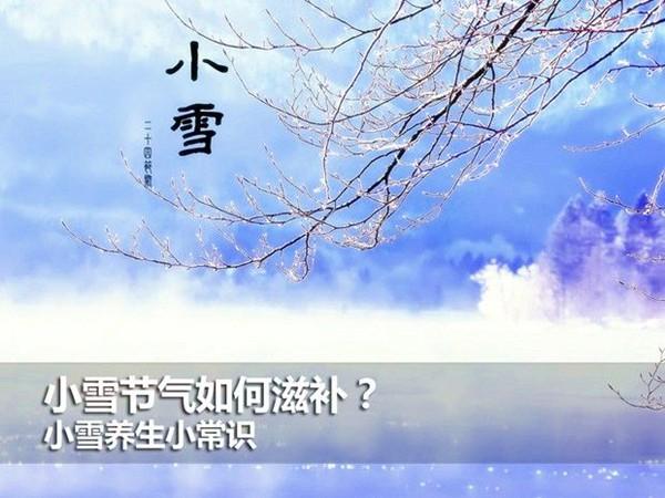 广西小雪天愈冷 距离冬天已不远