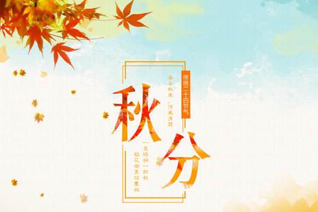 """明日""""秋分""""至 前期广西大部晴朗少雨"""