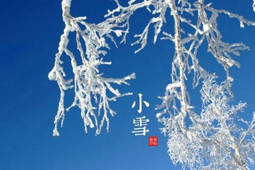 小雪节气冷空气频繁南下 降雨稀少