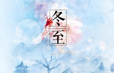 明日迎来冬至 广西将开始进入最冷的季节