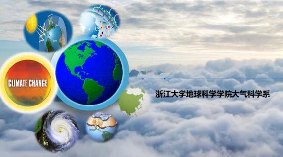 浙江大学气象相关的大型网络视频开放课程