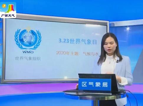 广西各地创新开展线上世界气象日活动