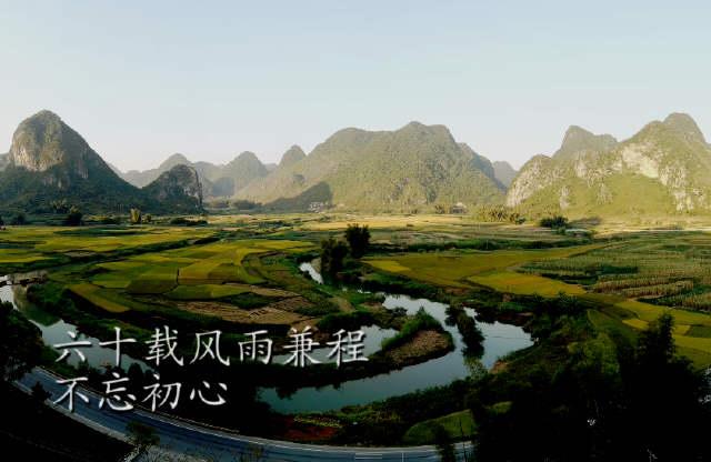 【视频】庆祝广西成立60周年
