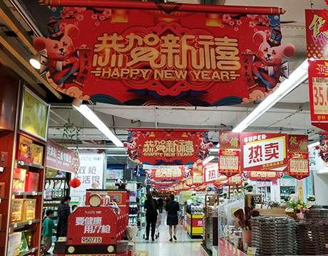 春节临近 超市年货齐上架
