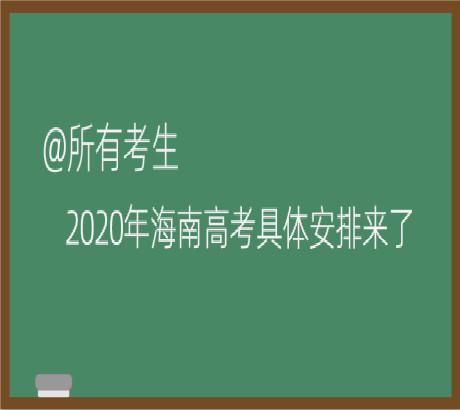 @所有考生 2020年海南高考具体安排来了