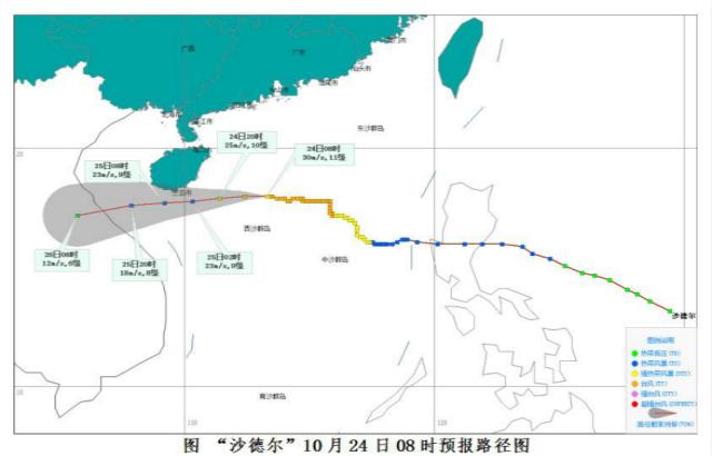 """""""沙德尔""""将于24日夜间到25日凌晨擦过或登陆岛南 24日~25日海南省海洋和陆地将有强风雨天气"""