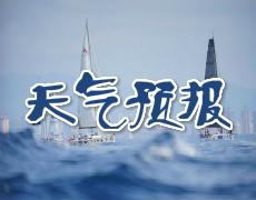 2020年第十一届环海南岛国际大帆船赛—12月4日天气预报