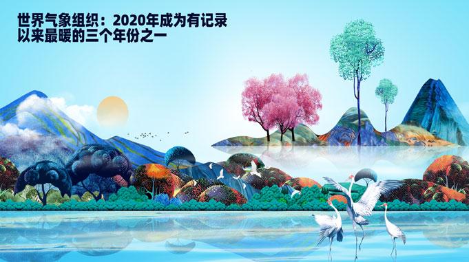 世界氣象組織:2020年成為有記錄以來最暖的三個年份之一