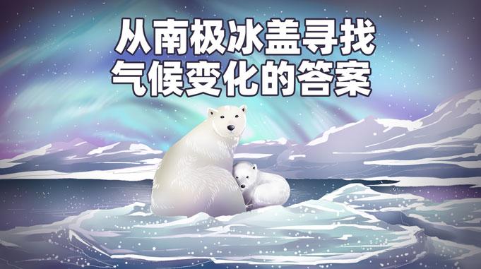 从南极冰盖寻找气候变化的答案