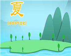 中华节气文化—夏季