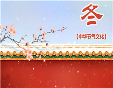 中华节气文化—冬季