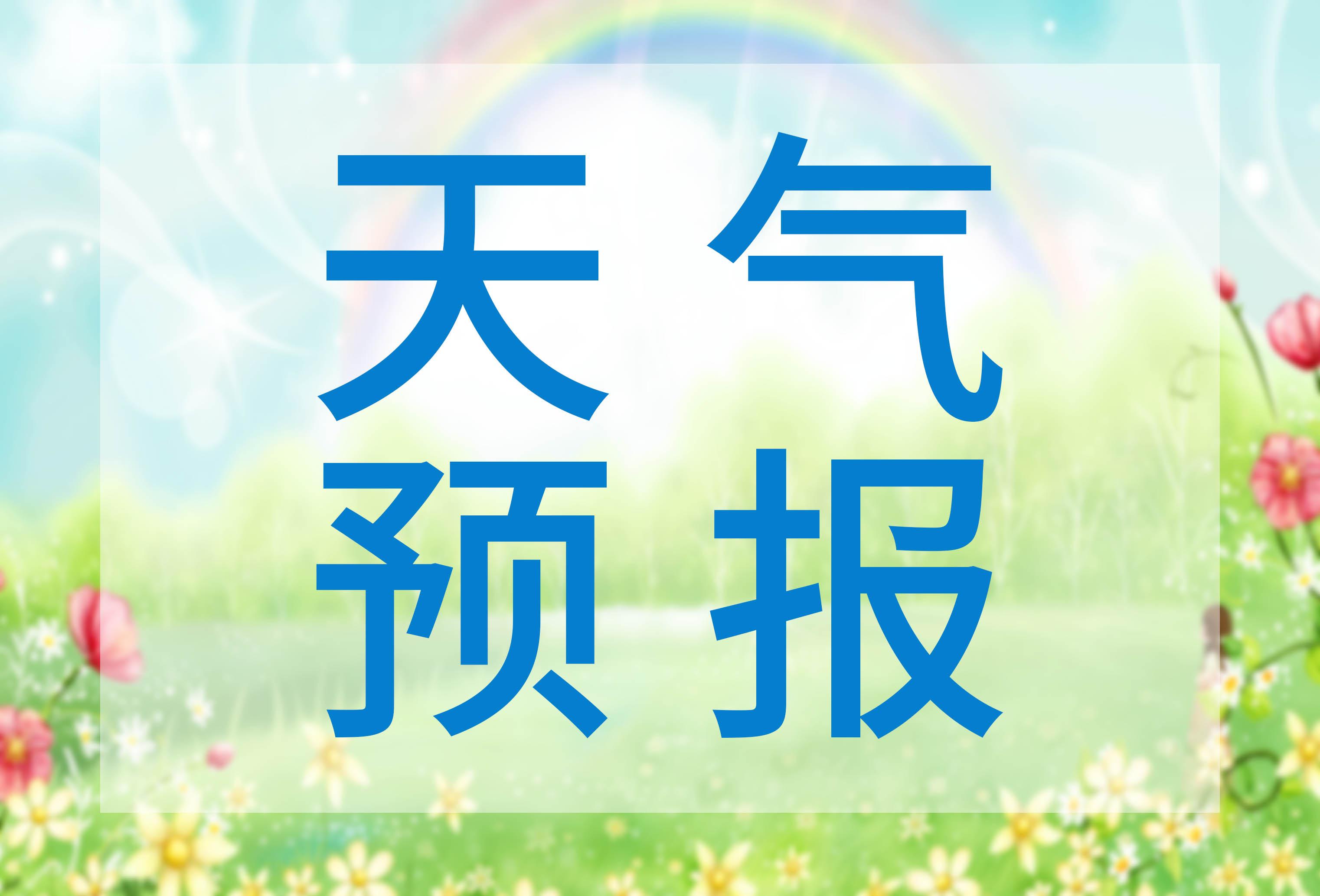 博鳌亚洲论坛专项天气预报:21日夜间~23日全岛多云局地午后有雷阵雨