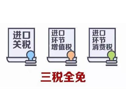 中英双语 | 关于中国国际消费品博览会展期内销售的进口展品税收优惠政策的通知