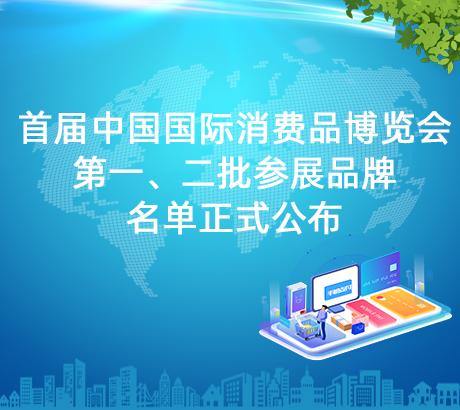首届中国国际消费品博览会第一、二批参展品牌名单正式公布