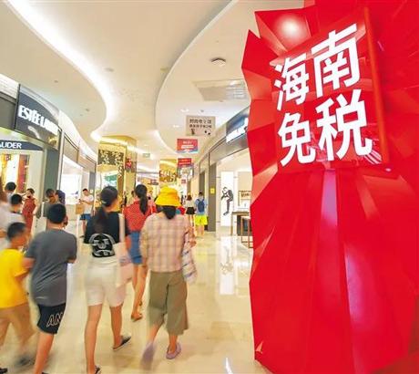 同比增长234.19%!海南离岛免税新政实施首月销售额超22亿元
