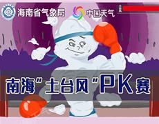 """南海""""土台风""""PK赛"""