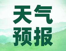 """2021年""""消博会""""专题天气预报:5月10日海口晴间多云 最高气温36℃"""