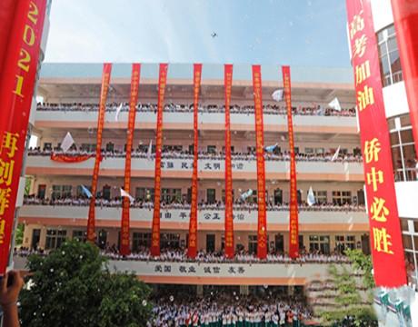 关注高考丨海南侨中约1300名高三学生集体喊楼宣战高考