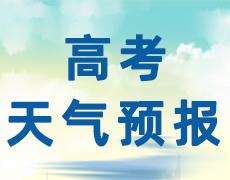 高考期间海南省多降雨 北半部局地有强对流天气