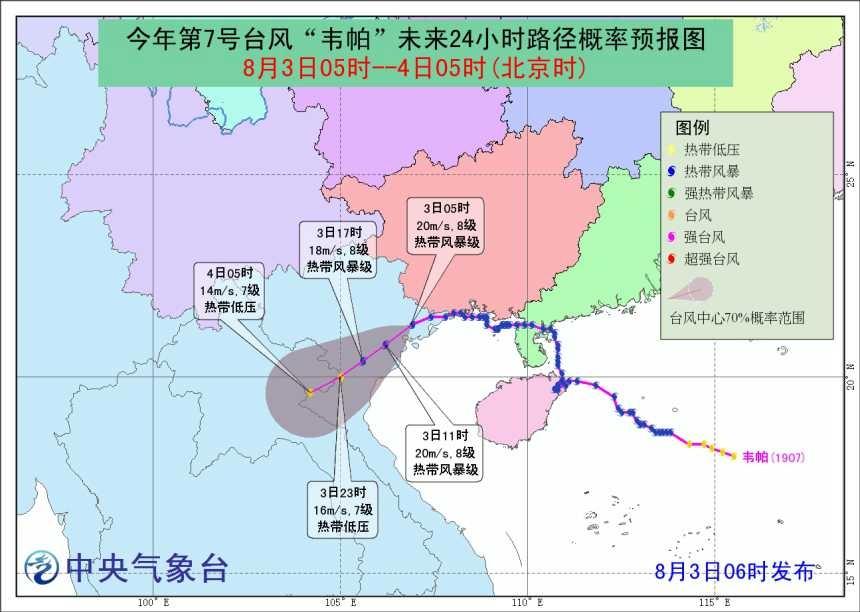 """台风""""韦帕""""昨夜再次登陆广西"""