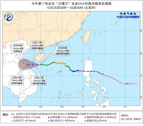 http://i.weather.com.cn/images/hainan/zyqxxx/2020/10/25/B224355997E8E429F23A0ABCF595A4F9.jpg
