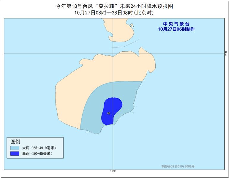 http://i.weather.com.cn/images/hainan/zyqxxx/2020/10/27/0460F62E655F507BF232E830AFE38A63.jpg