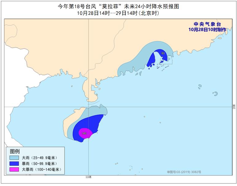 http://i.weather.com.cn/images/hainan/zyqxxx/2020/10/28/B749E2729E6D28BC63676F1B566E81CB.jpg