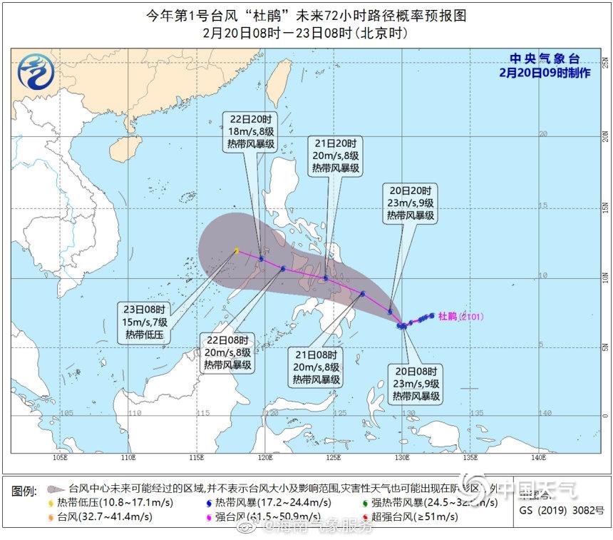 【2021年第1号台风杜鹃路径预报,2月20日】