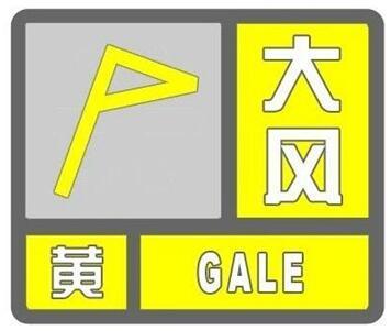 北京发布大风黄色预警 15日阵风可达9级