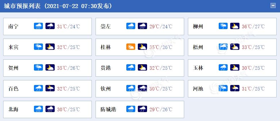 http://i.weather.com.cn/images/hainan/zyqxxx/2021/07/22/8CA0AFF437BBD06691E57F223C235109.jpg