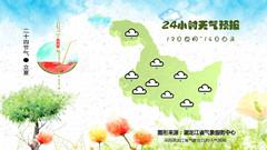 黑龙江未来几天多地小阵雨 气温下降