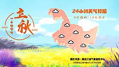 黑龙江近期降雨持续 气温较低