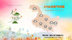 29-30日受低涡影响,黑龙江省大部地区多阵雨或雷阵雨天气
