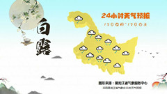 13日白天黑龙江大部地区有降水,局地雨量可达中雨