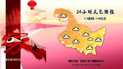 黑龙江未来几天天气晴好 部分地区能见度较差注意出行安全