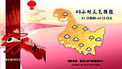 春节将近黑龙江降雪增多路况较差 提醒合理安排出行